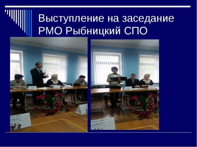 Выступление на заседание РМО Рыбницкий СПО