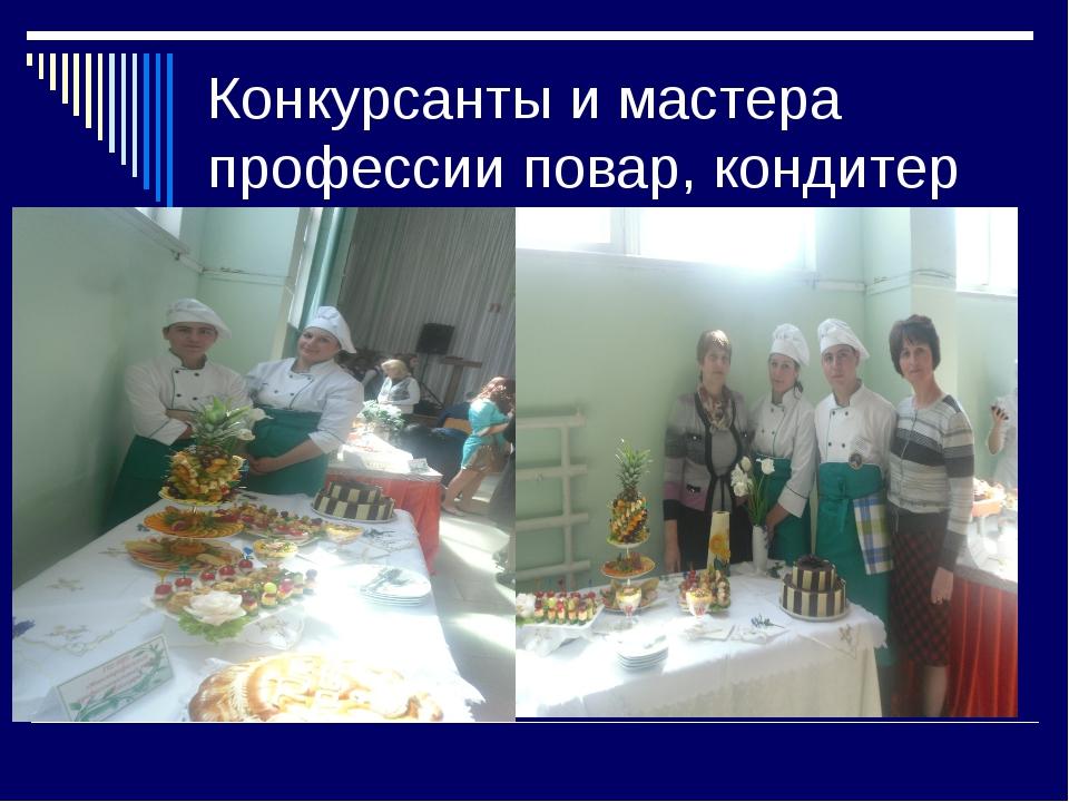 Конкурсанты и мастера профессии повар, кондитер