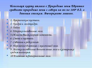 Используя карту атласа « Природные зоны Евразии» сравните природные зоны с се