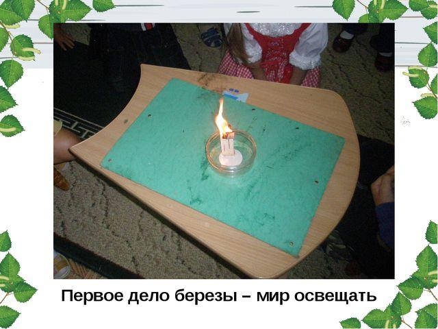 Первое дело березы – мир освещать