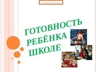 ГОТОВНОСТЬ РЕБЁНКА К ШКОЛЕ Prezentacii.com