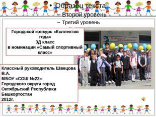 Городской конкурс «Коллектив года» 3Д класс в номинации «Самый спортивный кл