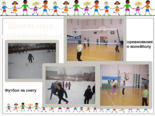 Соревнования по волейболу Футбол на снегу Школьные соревнования