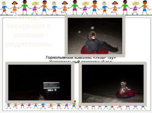 Горнолыжный комплекс «Уязы- Тау» Универсальный спортивный зал Походы, экскур