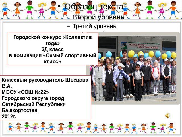 Городской конкурс «Коллектив года» 3Д класс в номинации «Самый спортивный кл...