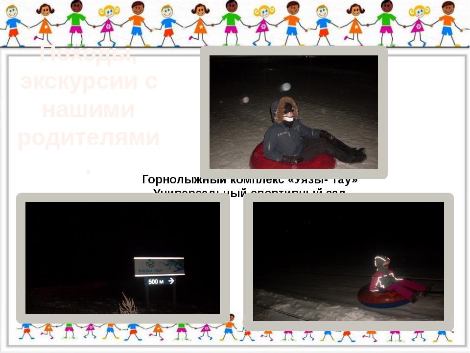 Горнолыжный комплекс «Уязы- Тау» Универсальный спортивный зал Походы, экскур...