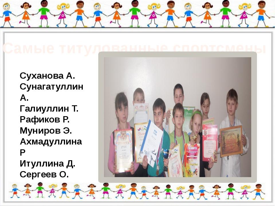 Самые титулованные спортсмены Суханова А. Сунагатуллин А. Галиуллин Т. Рафик...