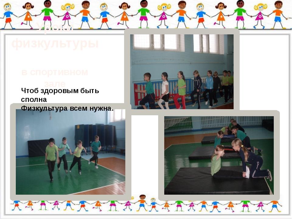 Уроки физкультуры в спортивном зале Чтоб здоровым быть сполна Физкультура вс...