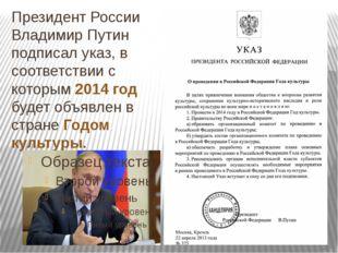Президент России Владимир Путин подписал указ, в соответствии с которым 2014