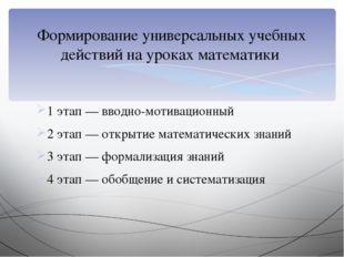 1 этап — вводно-мотивационный 2 этап — открытие математических знаний 3 этап