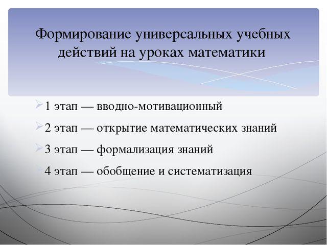 1 этап — вводно-мотивационный 2 этап — открытие математических знаний 3 этап...