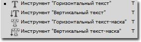 Описание: gruppa_instrumentov_tekst