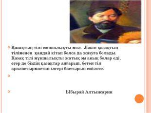 Қазақтың тілі соншалықты мол. Ләкін қазақтың тіліменен қандай кітап болса