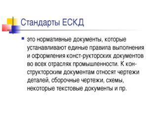 Стандарты ЕСКД это нормативные документы, которые устанавливают единые правил
