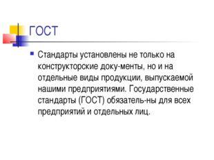 ГОСТ Стандарты установлены не только на конструкторские документы, но и на о