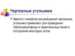 Чертежные угольники Вместе с линейкой или рейсшиной чертежные угольники приме