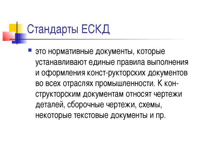 Стандарты ЕСКД это нормативные документы, которые устанавливают единые правил...