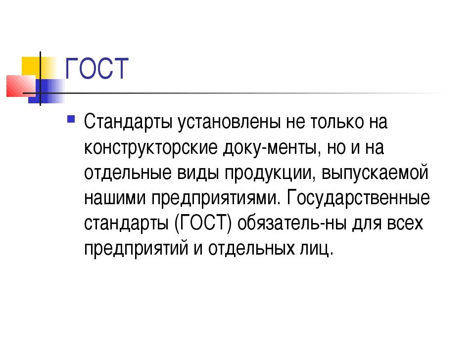 ГОСТ Стандарты установлены не только на конструкторские документы, но и на о...