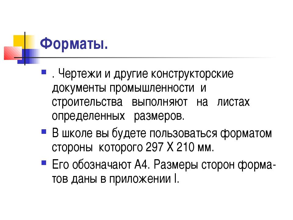 Форматы. . Чертежи и другие конструкторские документы промышленности и строи...