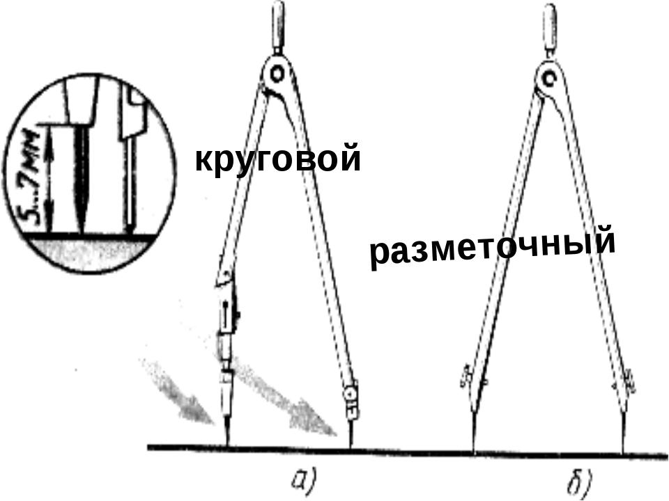 разметочный круговой