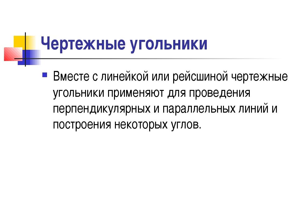 Чертежные угольники Вместе с линейкой или рейсшиной чертежные угольники приме...