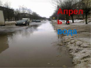 Апрель - вода