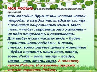 Моя Родина (из воспоминаний Михаила Михайловича Пришвина). Мои молодые друзья