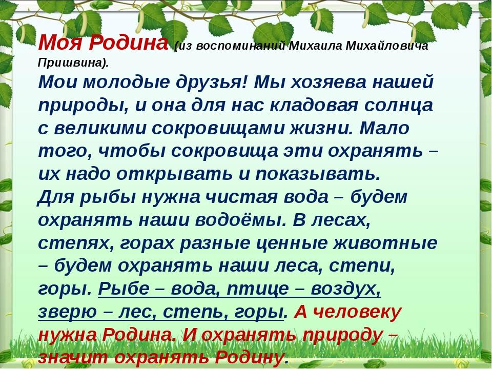 Моя Родина (из воспоминаний Михаила Михайловича Пришвина). Мои молодые друзья...