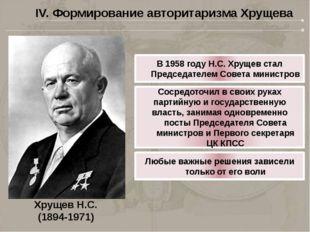 Хрущев Н.С. (1894-1971) В 1958 году Н.С. Хрущев стал Председателем Совета мин