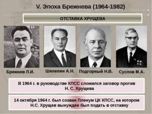 ОТСТАВКА ХРУЩЕВА V. Эпоха Брежнева (1964-1982) Брежнев Л.И. Шелепин А.Н. Подг