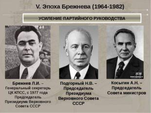 УСИЛЕНИЕ ПАРТИЙНОГО РУКОВОДСТВА V. Эпоха Брежнева (1964-1982) Брежнев Л.И. –
