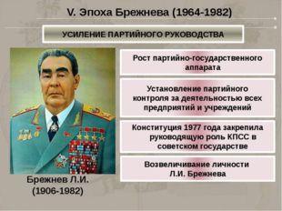 УСИЛЕНИЕ ПАРТИЙНОГО РУКОВОДСТВА V. Эпоха Брежнева (1964-1982) Брежнев Л.И. (1