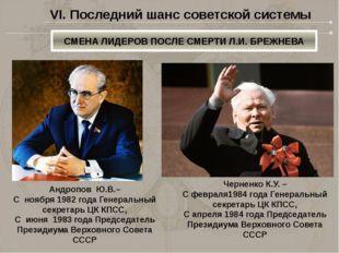СМЕНА ЛИДЕРОВ ПОСЛЕ СМЕРТИ Л.И. БРЕЖНЕВА VI. Последний шанс советской системы