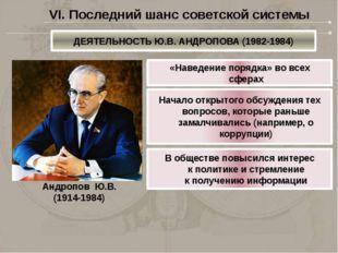 ДЕЯТЕЛЬНОСТЬ Ю.В. АНДРОПОВА (1982-1984) Андропов Ю.В. (1914-1984) «Наведение