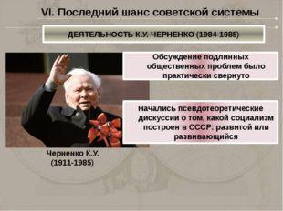 Черненко К.У. (1911-1985) Обсуждение подлинных общественных проблем было прак