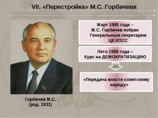 Горбачев М.С. (род. 1931) Март 1985 года – М.С. Горбачев избран Генеральным с