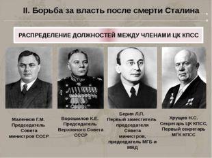 II. Борьба за власть после смерти Сталина РАСПРЕДЕЛЕНИЕ ДОЛЖНОСТЕЙ МЕЖДУ ЧЛЕН
