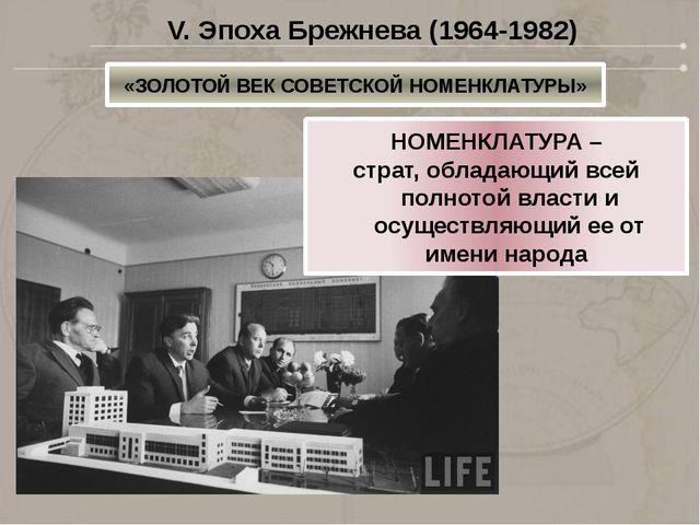 «ЗОЛОТОЙ ВЕК СОВЕТСКОЙ НОМЕНКЛАТУРЫ» V. Эпоха Брежнева (1964-1982) НОМЕНКЛАТУ...