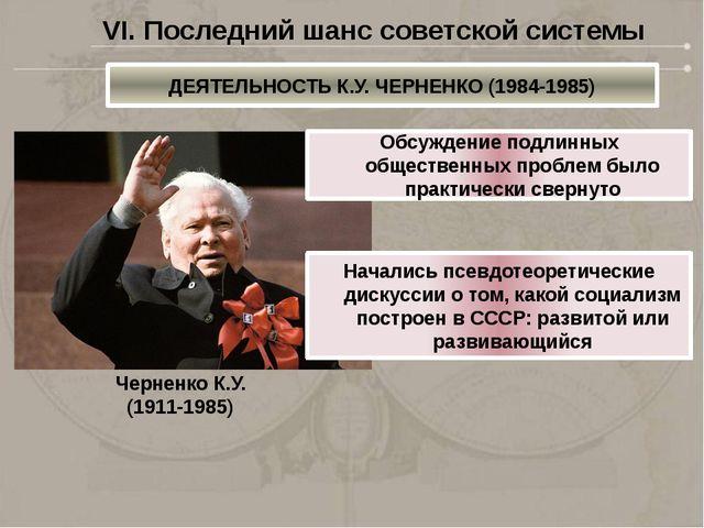 Черненко К.У. (1911-1985) Обсуждение подлинных общественных проблем было прак...