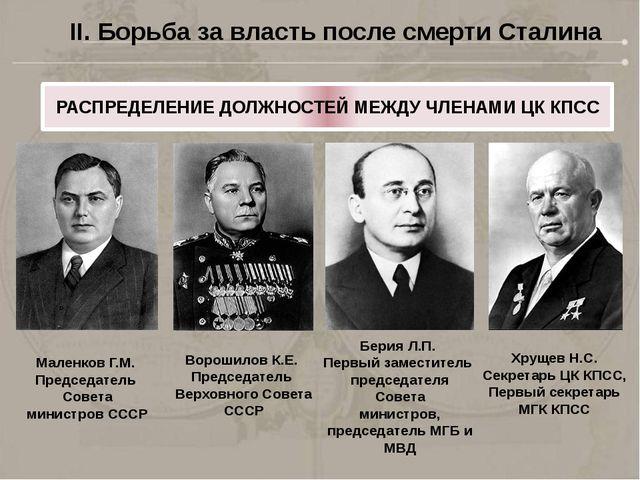 II. Борьба за власть после смерти Сталина РАСПРЕДЕЛЕНИЕ ДОЛЖНОСТЕЙ МЕЖДУ ЧЛЕН...