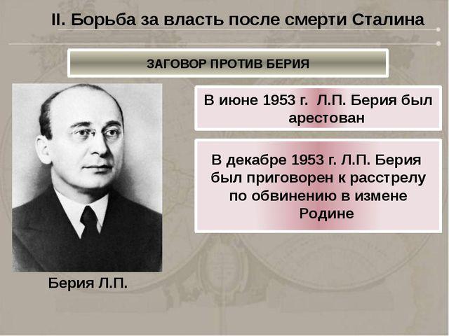 ЗАГОВОР ПРОТИВ БЕРИЯ II. Борьба за власть после смерти Сталина Берия Л.П. Ви...