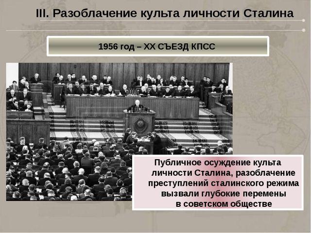 Публичное осуждение культа личности Сталина, разоблачение преступлений сталин...