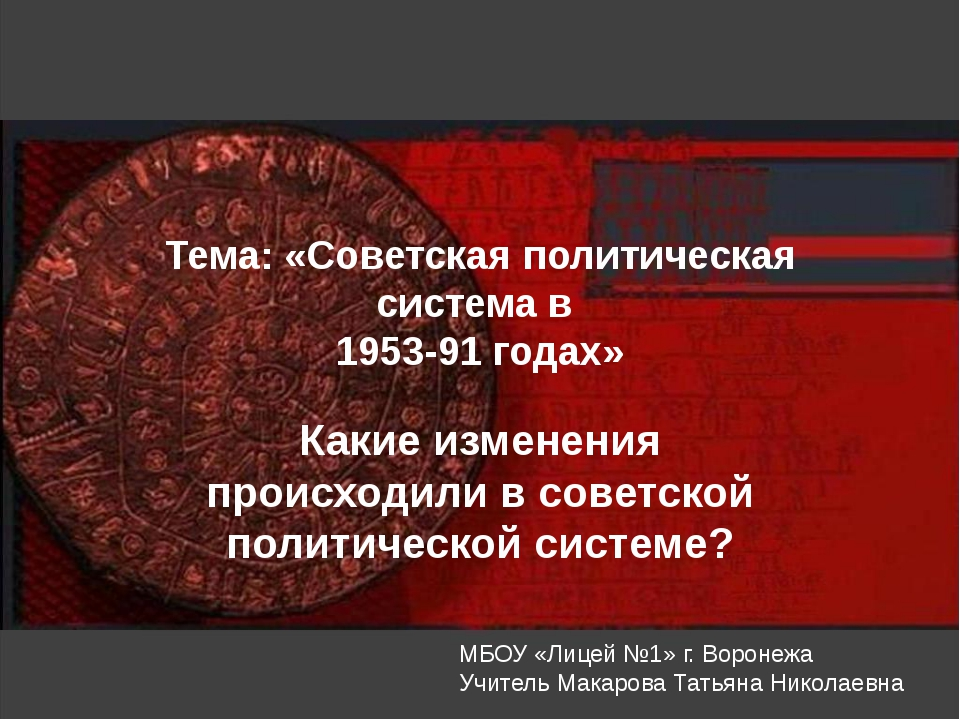 Тема: «Советская политическая система в 1953-91 годах» Какие изменения происх...