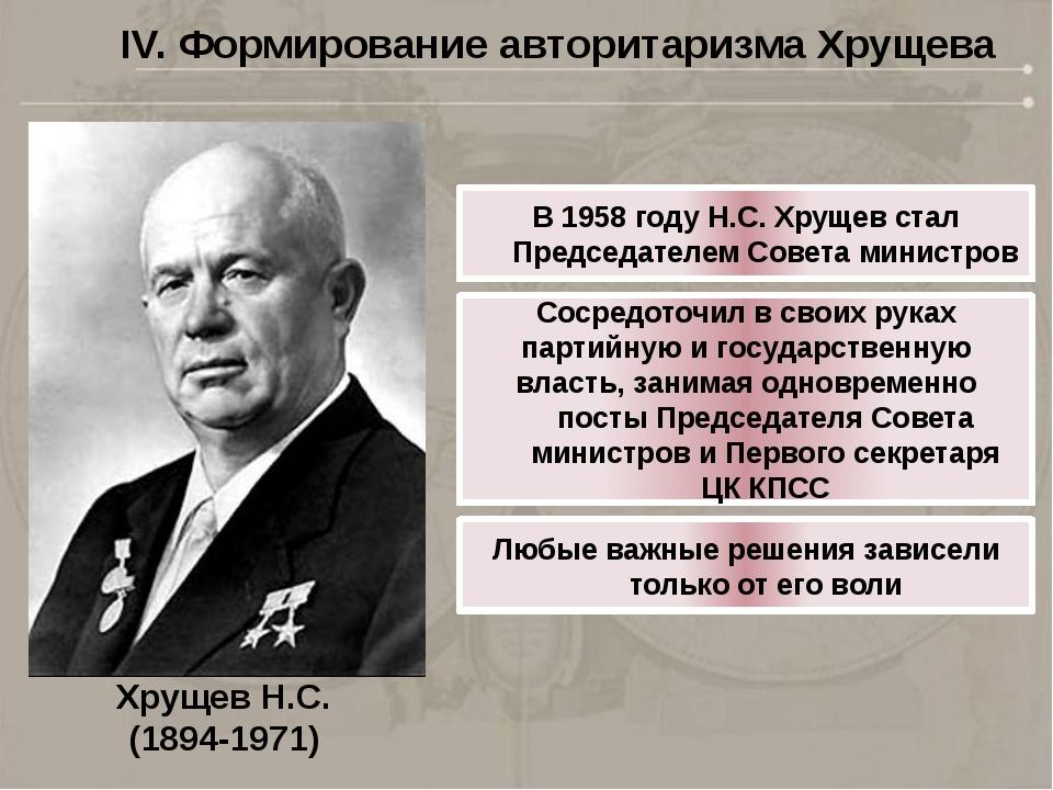 Хрущев Н.С. (1894-1971) В 1958 году Н.С. Хрущев стал Председателем Совета мин...