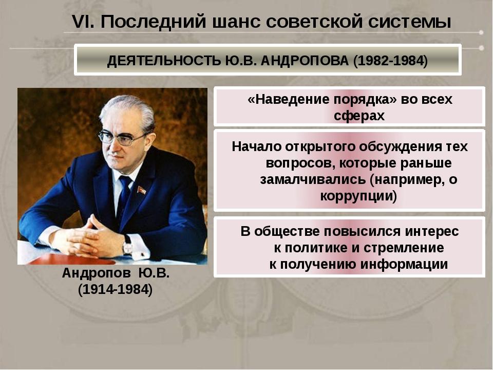 ДЕЯТЕЛЬНОСТЬ Ю.В. АНДРОПОВА (1982-1984) Андропов Ю.В. (1914-1984) «Наведение...
