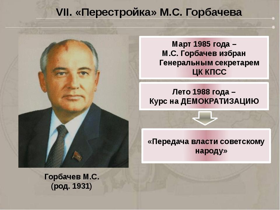 Горбачев М.С. (род. 1931) Март 1985 года – М.С. Горбачев избран Генеральным с...