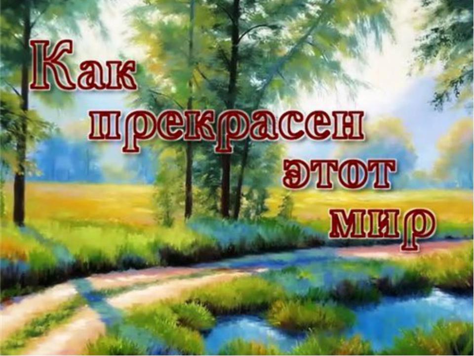 Надписи для открытки о природе, крестом