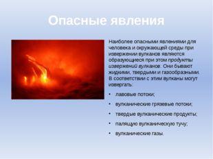 Опасные явления Наиболее опасными явлениями для человека и окружающей среды п