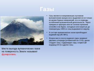 Газы Газы являются непременным спутником вулканических процессов и выделяются