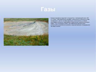 Газы Нередко фумаролы выделяют холодный газ с температурой около 100 оС и ниж